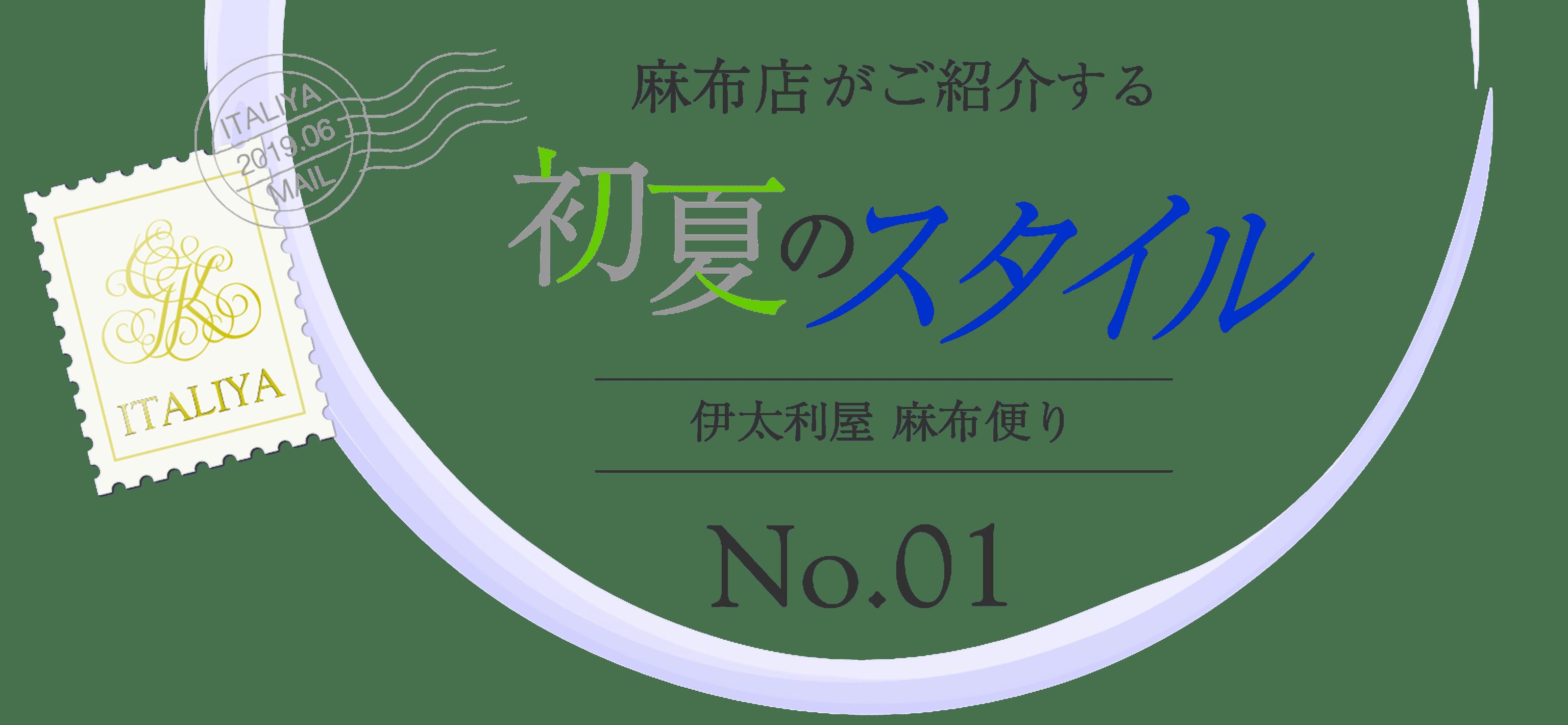 麻布店が紹介する「初夏のスタイル」〜伊太利屋麻布便り〜